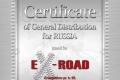 certificate1a_ex-road
